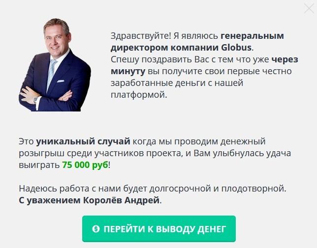 Королёв Андрей директор компании Globus отзывы