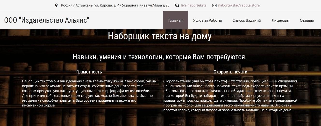 ООО «Издательство Альянс» — фейковая вакансия.