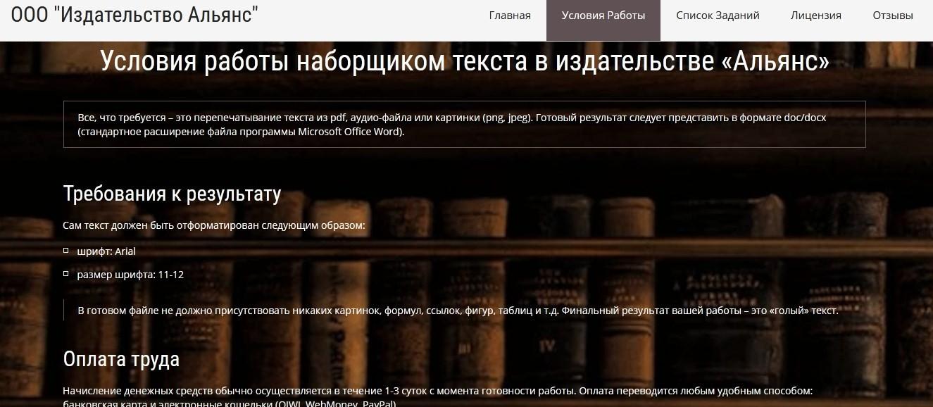 """ООО """"Издательство Альянс"""" мошенничество"""