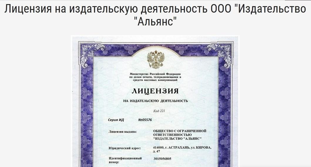 """ООО """"Издательство Альянс"""" работа"""