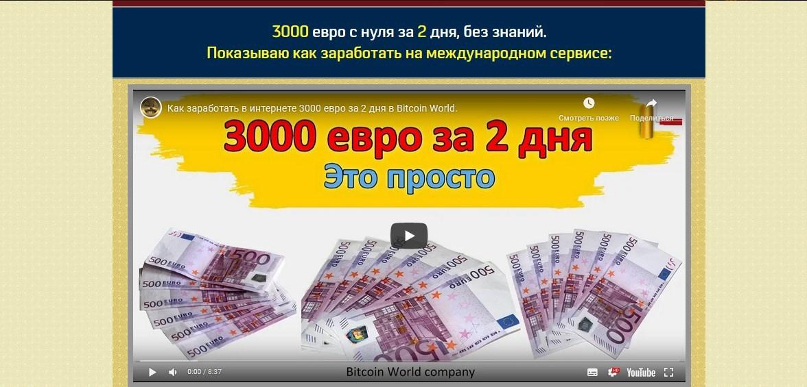 «Bitcoin World» — получим 3000 евро за 2 дня?