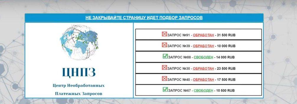 Центр Необработанных Платежных Запросов лохотрон