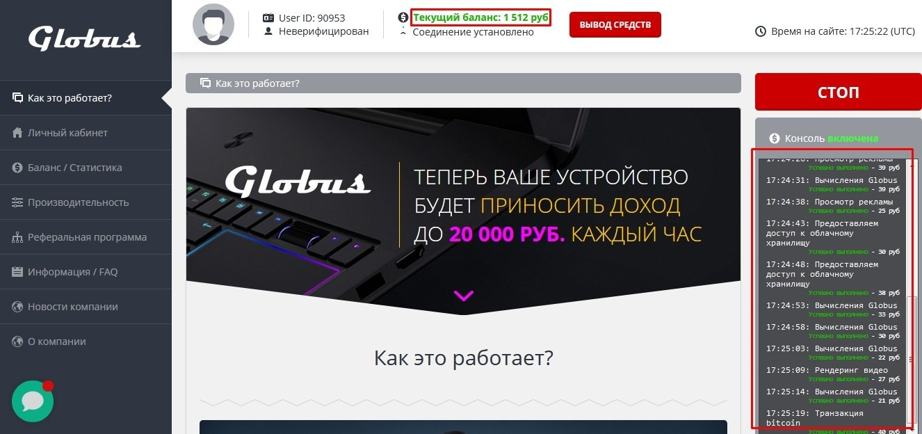 вывод средств globus отзывы