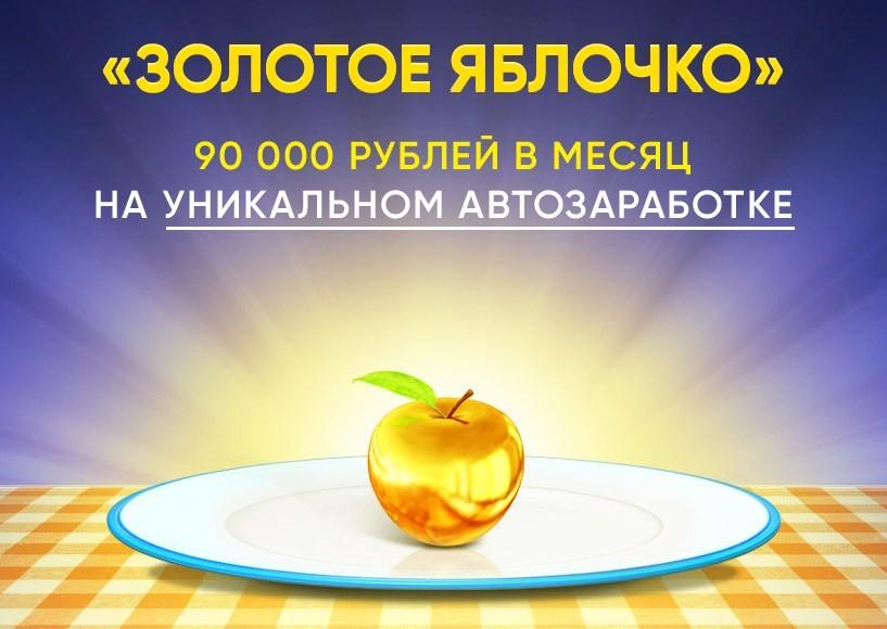 «Золотое яблочко» — наш отзыв о курсе.