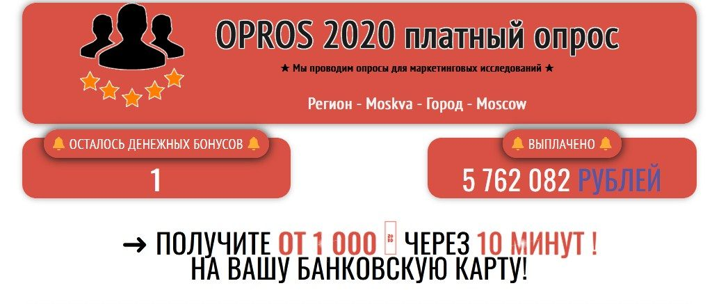 OPROS 2020 платный опрос отзывы