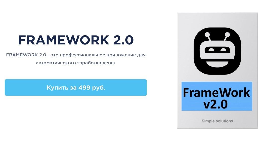 приложение Framework 2.0 отзывы