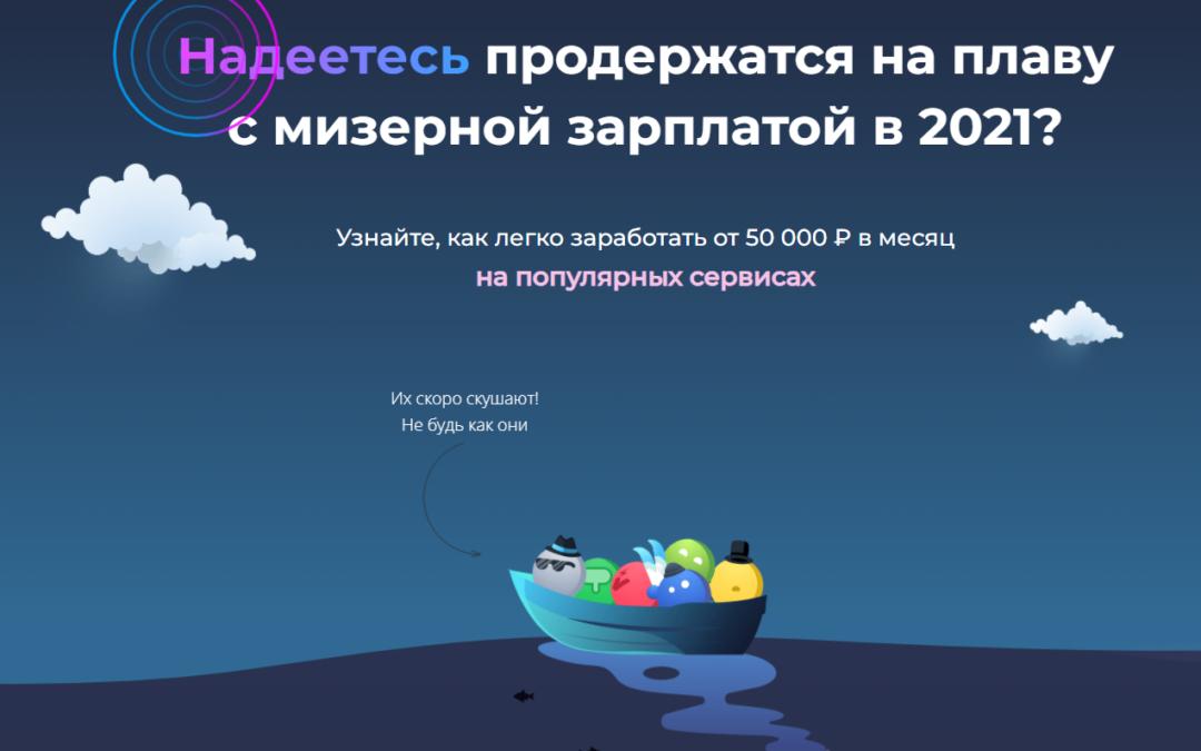 Курс «Радар» Дмитрия Измайлова: реально ли заработать 50000 рублей?