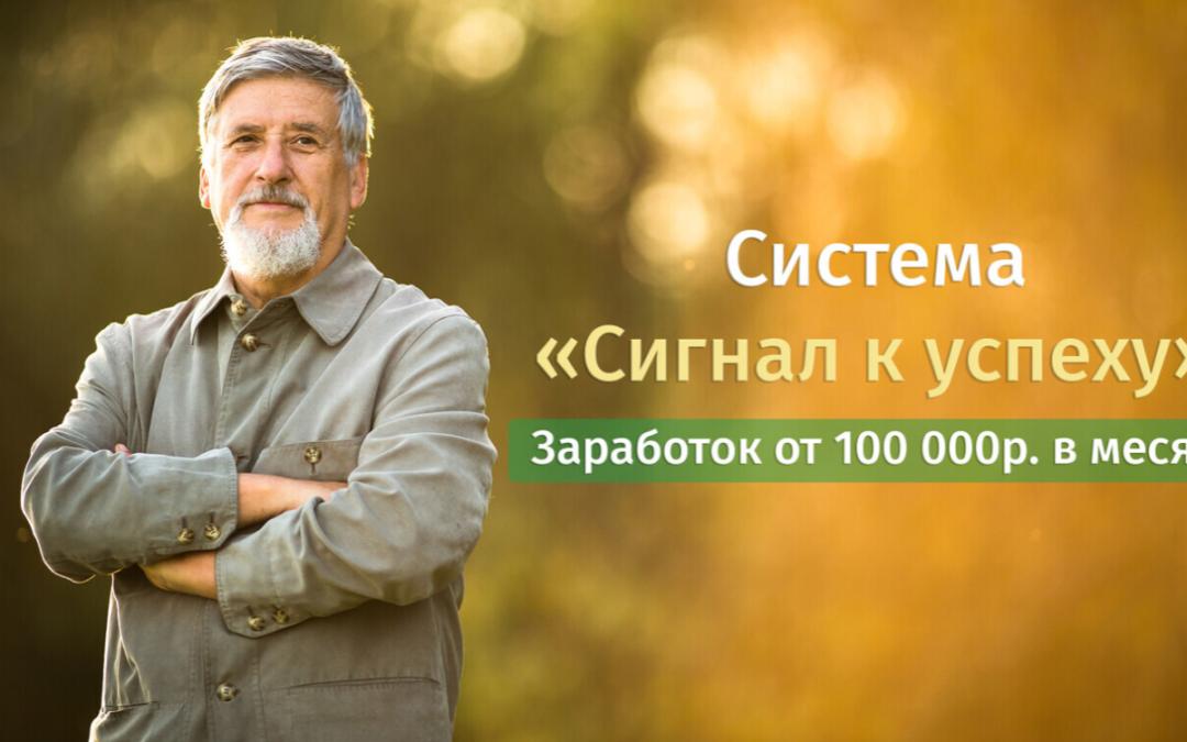 «Сигнал к Успеху» Ивана Демьянова: можно ли заработать на краш-играх?