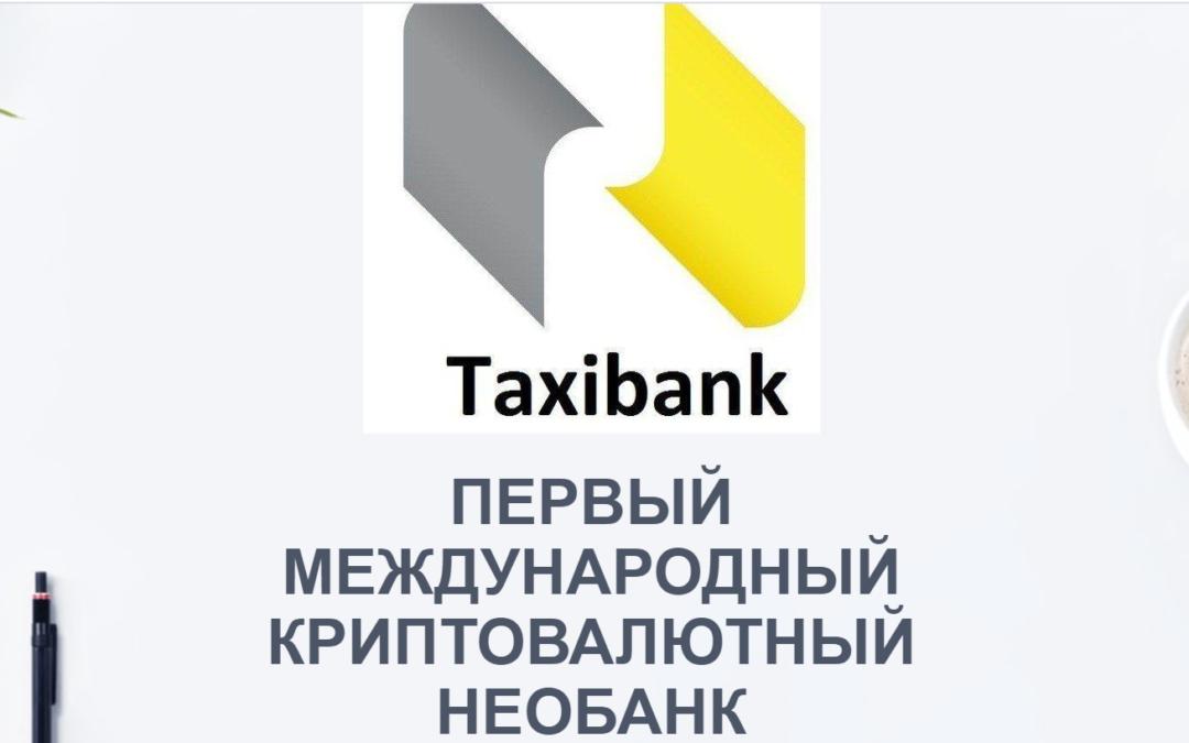 Необанк Taxibank — псевдобанк