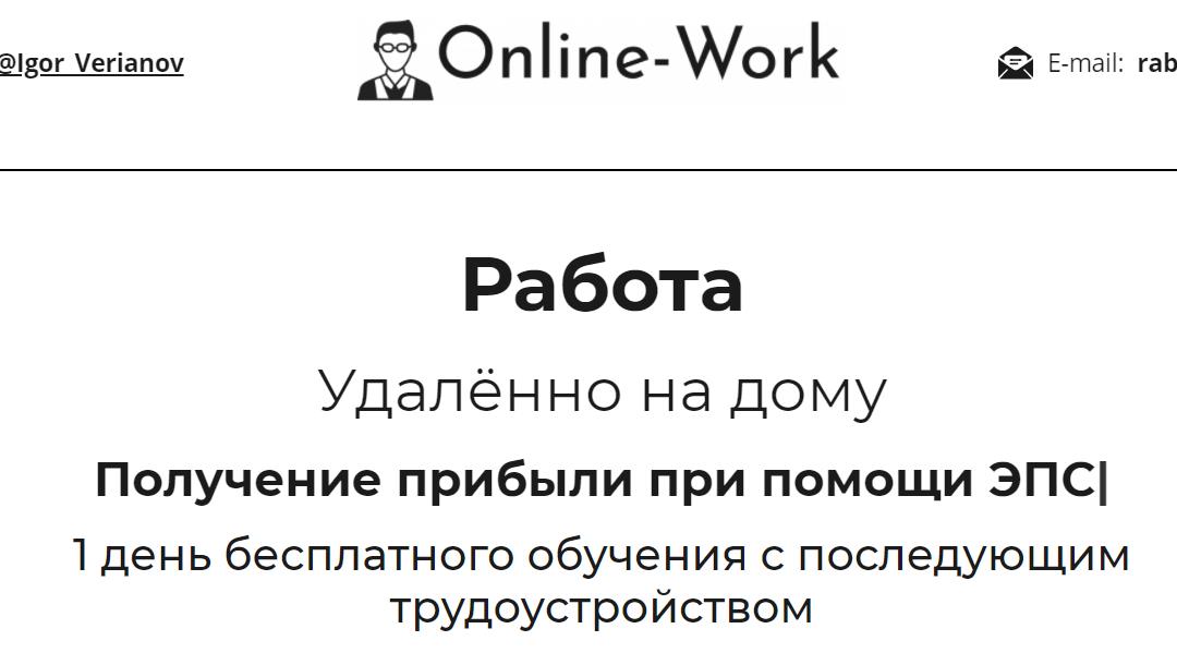 Удалённый заработок от Игоря Верянова — лохотрон